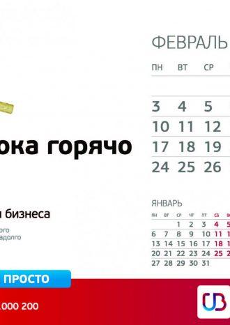Открытое Акционерное Общество «Уральский Банк Реконструкции и развития» (ОАО «УБРиР»)
