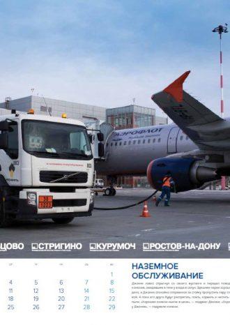 ЗАО УК «Аэропорты Регионов»