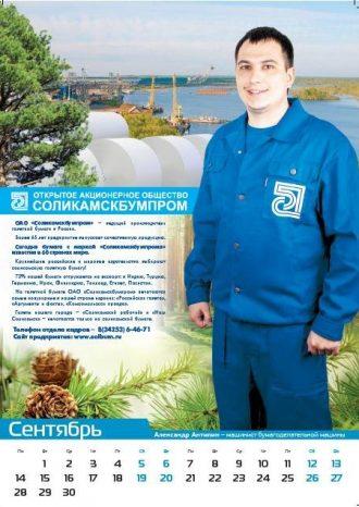 Муниципальное унитарное предприятие «Соликамск-МЕДИА»
