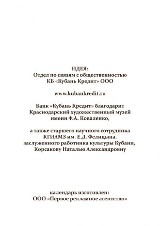 КБ «Кубань Кредит» ООО