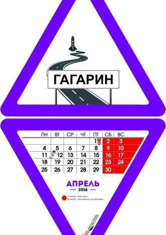 ООО «АИР Магистраль»