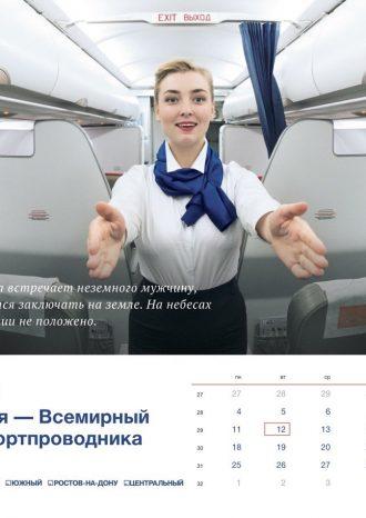 АО УК «Аэропорты Регионов»