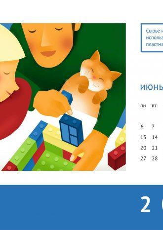 ООО «Газпром межрегионгаз Пермь»