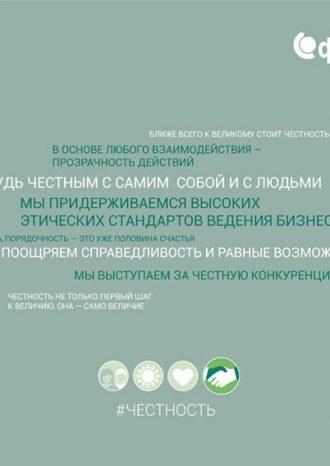 ОАО «Фортум»