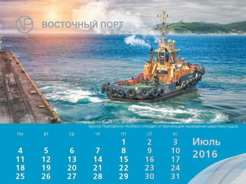 АО «Восточный Порт»
