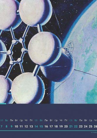 АО «Информационные спутниковые системы» им. академика М. Ф. Решетнёва»