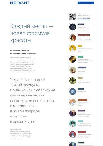 ООО «Мегалит»