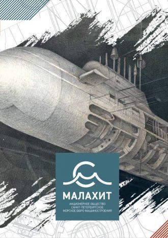АО «СПМБМ «Малахит»
