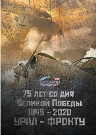 АО «Екатеринбурггаз»