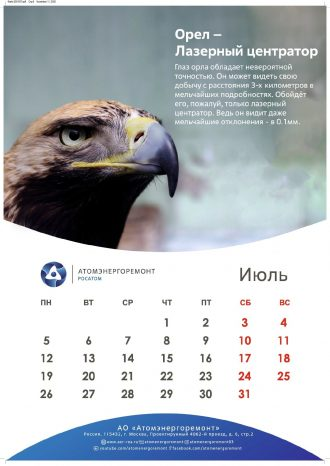 АО «Атомэнергоремонт»