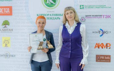 XIII Всероссийский конкурс «Корпоративный календарь»