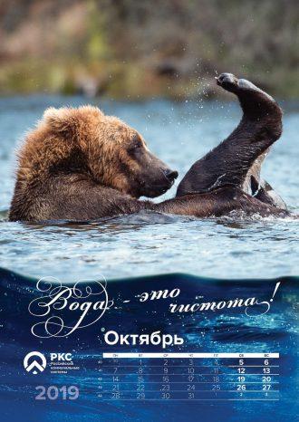 ГК «Российские коммунальные системы»