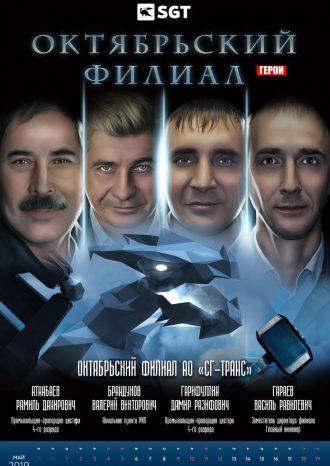 АО «СГ-транс»