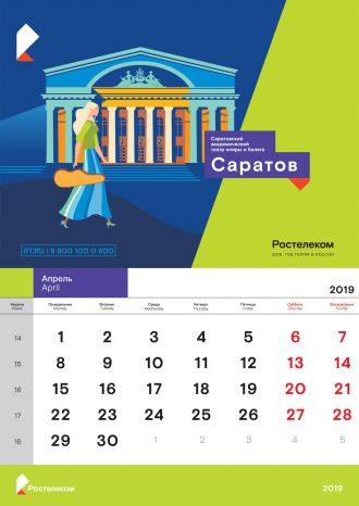 ПАО «Ростелеком», Макрорегиональный филиал «Волга»
