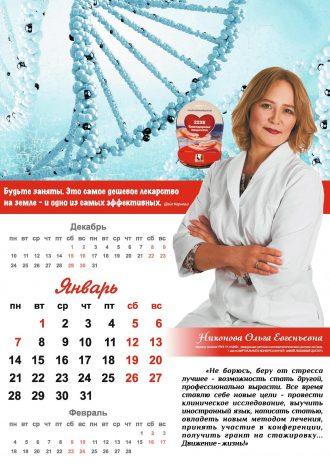 АНО ДПО «Пермский институт повышения квалификации работников здравоохранения»