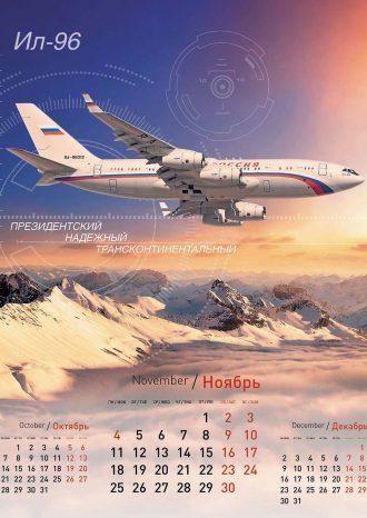 «Объединенная авиастроительная корпорация»