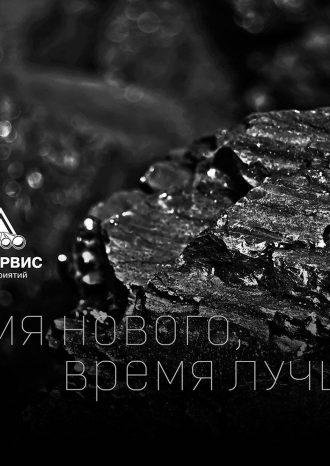 ЗАО «СТРОЙСЕРВИС»