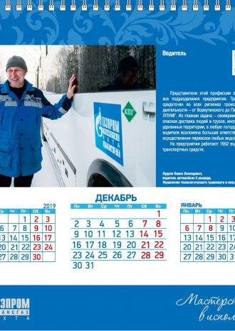 ООО «Газпром трансгаз Ухта»