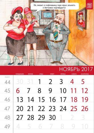 ООО «РусХОЛТС»
