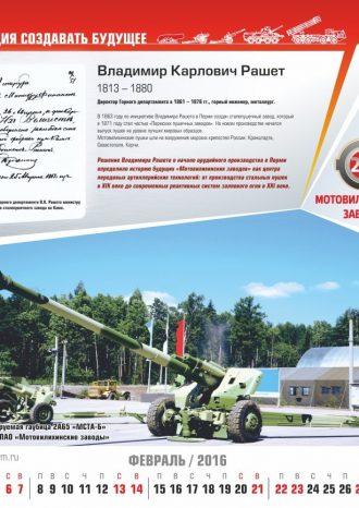 ПАО «Мотовилихинские заводы»