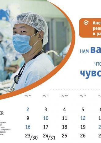Федеральный научно-клинический центр ФМБА России