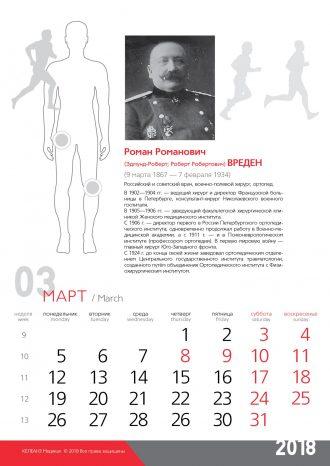 ООО «КЕЛЕАНЗ Медикал»