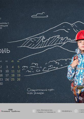 АО «ОДК-Газовые турбины»