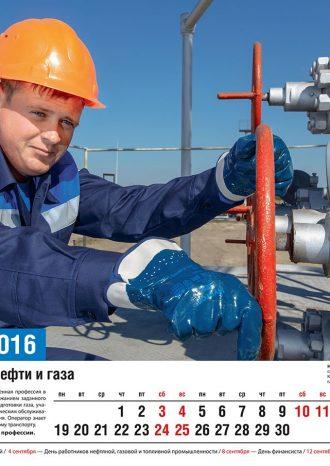 ООО «Газпром добыча Краснодар»