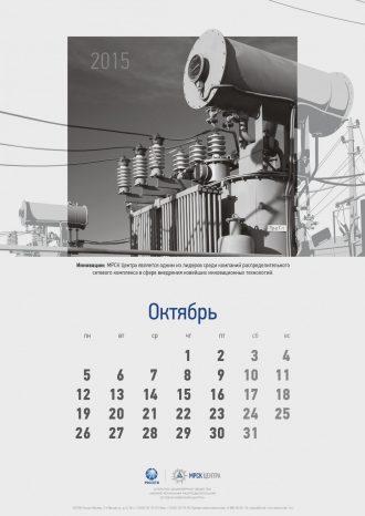 ПАО «МРСК Центра»
