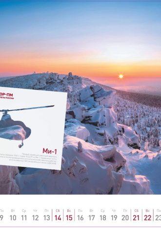 АО «Авиационные редуктора и трансмиссии – Пермские моторы» (АО «Редуктор-ПМ»)