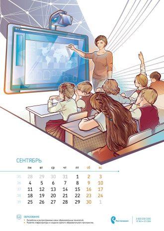 ПАО «Ростелеком». МРФ «Волга»