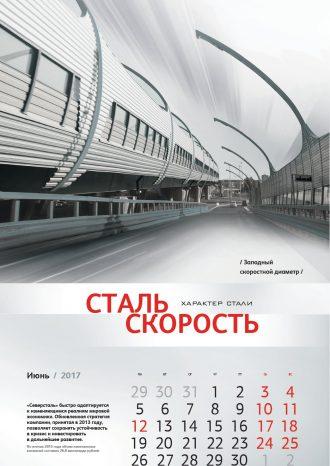 ПАО «Северсталь»