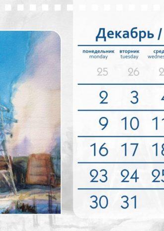 Филиал ОАО «ТГК-9» «Пермский»