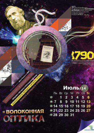 ООО «ТЭС «Варшавская»