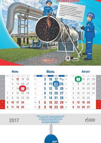 ООО «Газпром добыча Уренгой»