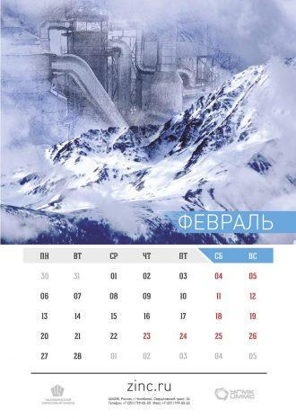 ПАО «Челябинский цинковый завод»