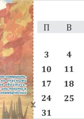 ООО «Рекламное агентство «Паритет»