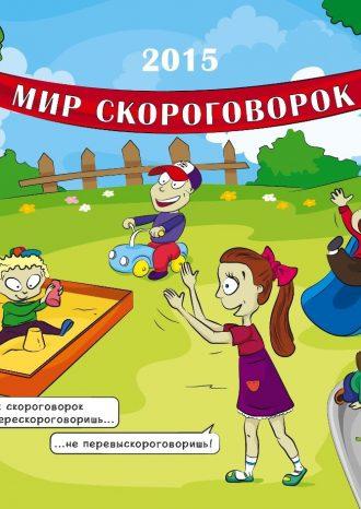 ООО «ГЕРОФАРМ»