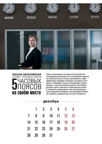 АО «Сибирская Аграрная Группа»