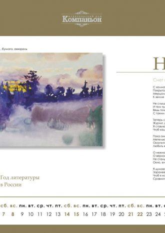 Издательский Дом «Компаньон»