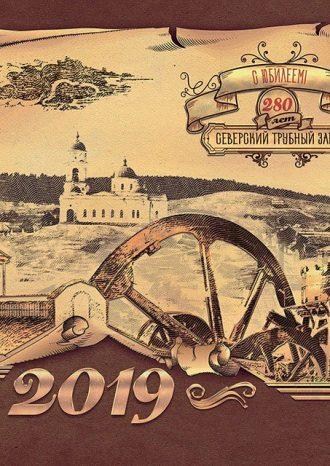 ПАО «Северский трубный завод» (ПАО «СТЗ»)
