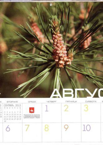 Управление по экологии и природопользованию администрации города Перми