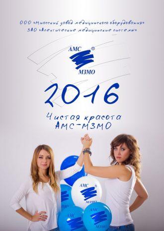 ООО «Миасский завод медицинского оборудования»