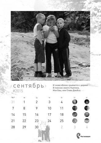 ОАО «Ростелеком». Макрорегиональный филиал «Волга»