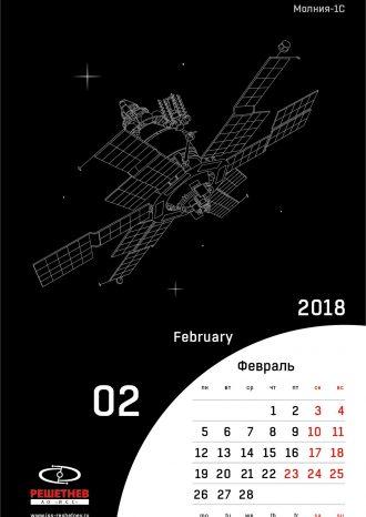 АО «Информационные спутниковые системы» имени академика М.Ф. Решетнёва