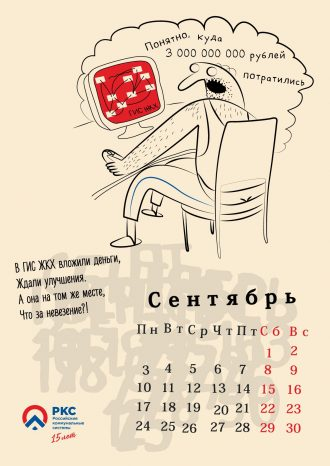 «Российские коммунальные системы