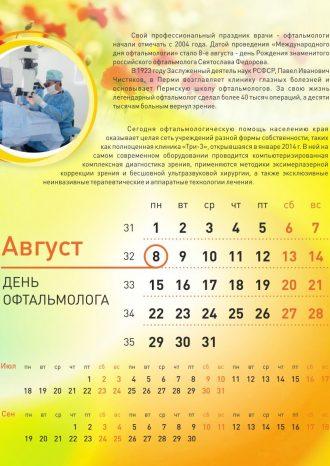 АНО ДПО Пермский институт повышения квалификации работников здравоохранения