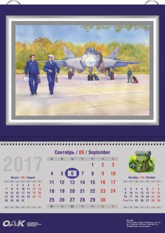 ООО ИПК «Платина» для ПАО «Объединенная авиастроительная корпорация»