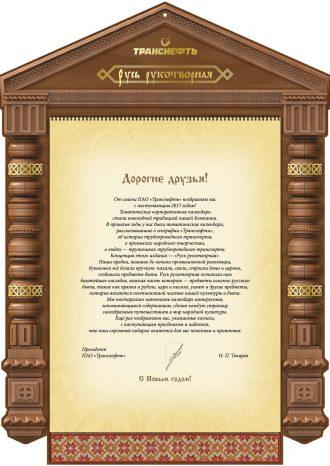 ООО ИПК «Платина» для ПАО «Транснефть»