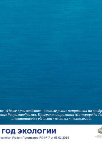 АО «МХК «ЕвроХим»